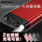 【asknut】【PSEマ-クに付き】 モバイルバッテリー 20800mAh 大容量 スマートフォンスマホ  軽量 2台同時充電  LEDライト付