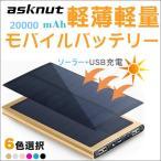 【asknut】【PSEマ-クに付き】ソーラー モバイルバッテリーソーラーチャージャー 7500mAh 大容量 スマートフォンスマホ  軽量 2台同時充電 LEDライト付