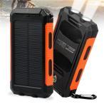 【送料無料】モバイルバッテリー ソーラー 大容量 10000mAh 携帯充電器 急速充電 2USBポート LEDライト付 ソーラーチャージャー 軽量 薄型
