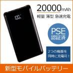 【PSEマ-クに付き】 モバイルバッテリー 【送料無料】日本語説明書付き 20000mAh 大容量 スマートフォンスマホ  軽量 2台同時充電