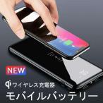 【PSEマ-クに付き】モバイルバッテリー 20000mAh【送料無料】日本語説明書付き 大容量 スマートフォンスマホ 2台同時充電  LEDライト付 ワイヤレス