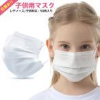 10時まで注文当日発送x売り尽くしセール マスク 50枚 マスク 小さめ 女性用 子供用 マスク 在庫あり マスク 立体型 三層 使い捨て 不織布 ホワイト 花粉