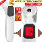 「先着300点限定価格x急速発送」日本語説明書同梱 短納期 非接触電子温度計 赤外線 温度計 非接触型  温度計 電子温度計 デジタル 高精度 在庫あり