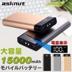 【asknut】【PSEマ-クに付き】【送料無料】モバイルバッテリー 15000mAh 大容量 iPhone/iPad/Android/対応 USB スマホ 充電器 携帯充電器 2.0A 2ポート 急速充電