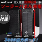 【asknut】【PSEマ-クに付き】 モバイルバッテリー 20000mAh 大容量 スマートフォンスマホ  軽量 2台同時充電  LEDライト付