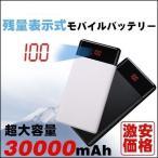 モバイルバッテリー 大容量 急速充電 充電器 30000mAh 2台同時充電可 バッテリー 充電急速 充電 iPhone iPad Android 各種対応