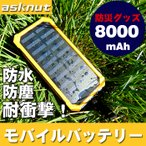 【asknut】【PSEマ-クに付き】送料無料!モバイルバッテリーソーラーチャージャー 大容量8000mAh iPhone8iPhone7 Plus2USBポート  4色