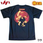 ハタケヤマ ウェア 限定品 和心柄Tシャツ HF-17W ネイビー