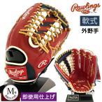 ローリングス 軟式 グローブ 外野手 野球 ハイパーテックカラーズ M号ボール対応 即使用仕上げ GR1HTCB88 右投げ用 スカーレット×ネイビー
