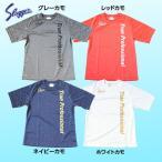 メール便送料無料 久保田スラッガー 野球Tシャツ G-07 カモ柄