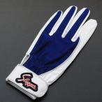 久保田スラッガーの守備用手袋