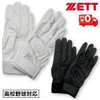 ゼット バッティンググローブ 手袋 両手 2双組 高校生対応 野球 BG578HSW ホワイト/ブラック メール便送料無料