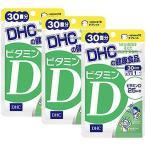 【3個セット】DHC ビタミンD 30日分×3個 90日分 送料無料
