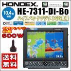 HONDEX HE-7311-Di-Bo 10.4型カラー液晶GPSプロッターデジタル魚探600W  GPS内蔵仕様