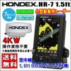 HONDEX HR-7 7型ワイドカラー液晶 小型船舶用レーダー 空中線 1.5ft仕様 レドーム