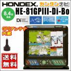HONDEX HE-81GP2-Di 8.4型カラー液晶 GPSプロッター 魚探 GPSアンテナ内蔵モデル HE-81GPII-Di