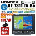 HONDEX HE-7311-Di-Bo 10.4型カラー液晶GPSプロッターデジタル魚探1KW アンテナ内蔵モデル