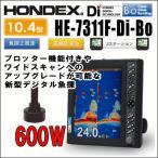 HONDEX HE-7311F-Di-Bo 10.4型カラー液晶デジタル魚探 出力 600W /周波数50&200