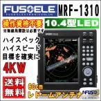 FUSO フソー MRF-1310 10.4型 カラーVGA TFT液晶 4kw マリンレーダー 60cmレドームアンテナ