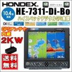 HONDEX HE-7311-Di-Bo 10.4型カラー液晶GPSプロッターデジタル魚探2KW GPS内蔵仕様