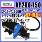 日立 ビルジポンプ BP290-J50 DC-24V 標準付属品付き 船舶用 ビルジポンプ