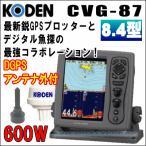 KODEN 光電 CVG-87 8.4インチ 液晶カラーGPSプロッター魚探 600W 50/200KHz DGPSアンテナセット