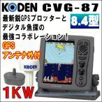 KODEN 光電 CVG-87 8.4インチ 液晶カラーGPSプロッター魚探 1KW 50/200KHz GPSアンテナセット