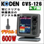 KODEN 光電 CVS-126 5.7インチカラー液晶デジタル魚探 送信出力:600 W