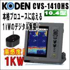 KODEN 光電 CVS-1410HS 魚群探知機 10.4インチカラー液晶 デジタル魚探 送信出力 1kW 50/200 KHz2周波 高感度型
