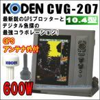 KODEN 光電 CVG-207 10.4インチカラー液晶GPSプロッター魚探 600W 50/200KHz GPSアンテナセット