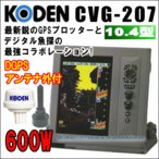 KODEN 光電 CVG-207 10.4インチカラー液晶GPSプロッター魚探 600W 50/200KHz DGPSアンテナセット