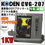 KODEN 光電 CVG-207 10.4インチカラー液晶GPSプロッター魚探 1KW 50/200KHz DGPSアンテナセット