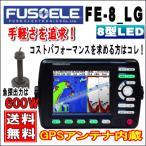 FUSO フソー FE-8_LG 8型TFT カラー液晶 GPSプロッタ魚探 600W 50/200KHz GPSアンテナ内蔵
