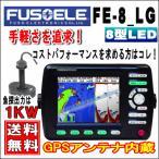 FUSO フソー FE-8F 8型LED カラー液晶 GPSプロッタ魚探 1KW 50/200KHz GPSアンテナ内蔵