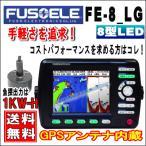 FUSO フソー FE-8F 8型LED カラー液晶 GPSプロッタ魚探 1KW-H 50/200KHz GPSアンテナ内蔵