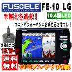 FUSO フソー FEG-1041F 10.4型LED カラー液晶 GPSプロッタ魚探 1KW-H 50/200KHz GPSアンテナ内蔵