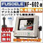 FUSO フソー NF-602α 5.6型LED カラー液晶 GPSプロッタ魚探 600W 50/200KHz GPSアンテナ外付け