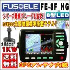 FUSO フソー FE-8F_HG newpec地図(全国)8型TFT カラー液晶 GPSプロッタ魚探 1KW 50/200KHz GPSアンテナ内蔵