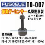 FUSO е╒е╜б╝ TD007 ╡√├╡═╤ ┐╢╞░╗╥ ┤▌╖┐╝∙╗щ└╜ е│б╝е╔╠є8m╔╒