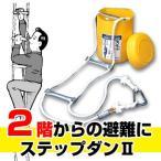 【避難はしごロープ2階用】ステップダンII ●2F用 4.6m