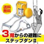 【避難はしごロープ3階用】★送料無料★ステップダンII ●3F用 7.7m