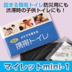マイレットmini-1 使い捨て簡易トイレ(凝固剤入)