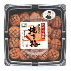 梅干 / 和歌山 紀州南高梅 焼き梅850gペット容器 塩分8% / 梅干し