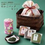 母の日 お茶 ギフト 新茶 セット 竹籠付き 静岡茶