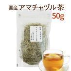 アマチャヅル茶 60g 国産 健康茶