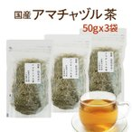アマチャヅル茶 国産 60g×3袋セット