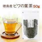 びわの葉茶 ビワ茶 50g 国産 びわ茶