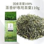 茶香炉 専用茶葉 お試し送料無料 お茶 アロマ