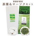 茶香炉専用茶葉 ロウソクセット アロマ 茎茶 茶香炉