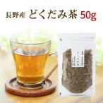どくだみ茶 国産 50g ドクダミ茶